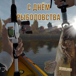 С днем рыболовства (открытка, картинка, поздравление)