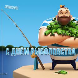 С днем рыболовства (скачать открытку, картинку бесплатно)