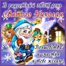Красивая картинка на день святого Николая Чудотворца! Поздравляю всех с 19 декабря!