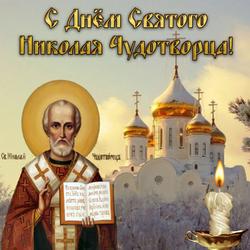 Дорогие друзья, поздравляю вас с Днём святого Николая. С днем Святого Николая Чудотворца (открытка, картинка, поздравление)