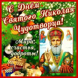 С днем Святого Николая Чудотворца (открытка, картинка, поздравление)
