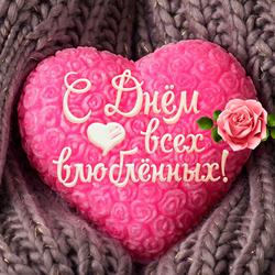 С днем святого Валентина! Открытка, картинка! Скачать бесплатно для любимого, любимой!