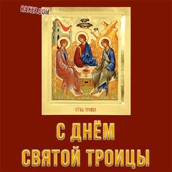 С днем Святой Троицы (открытка, картинка, поздравление)