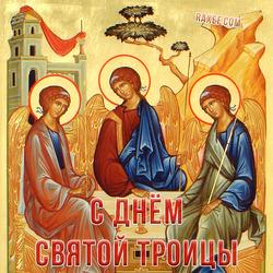 С днем Святой Троицы (скачать открытку, картинку бесплатно)