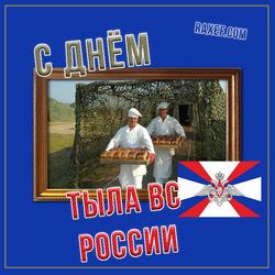 С днем Тыла Вооруженных Сил России (открытка, картинка, поздравление)