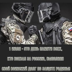 С днем ветеранов боевых действий (открытка, картинка, поздравление)