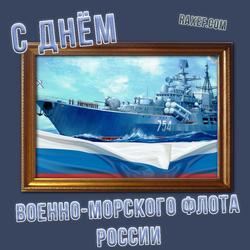 С днем военно-морского флота России (скачать открытку, картинку бесплатно)