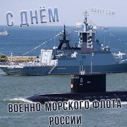 С днем военно-морского флота России (открытка, картинка, поздравление)