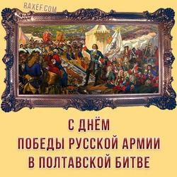С днём воинской славы России! (открытка, картинка, поздравление)