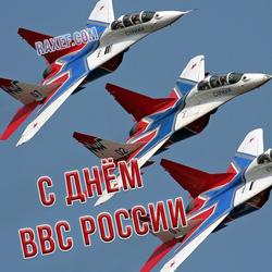 С днем ВВС России (открытка, картинка, поздравление)
