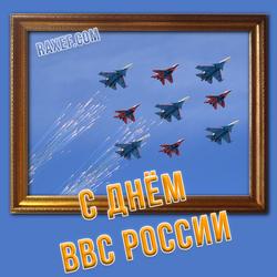 С днем ВВС России (скачать открытку, картинку бесплатно)