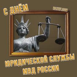 С днем юридической службы Министерства внутренних дел России (открытка, картинка, поздравление)