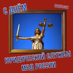 С днем юридической службы Министерства внутренних дел России (скачать открытку, картинку бесплатно)
