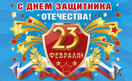 Поздравление мужчине на 23 февраля, с днём защитника Отечества! Картинка, открытка! Скачать бесплатно!