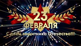 Красивая картинка на 23 февраля, открытка на день защитника Отечества!