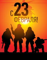 С 23 февраля, с днём защитника Отечества! Скачать картинку, открытку бесплатно!