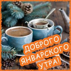 С добрым январским утром (открытка, картинка, поздравление) Скачать!
