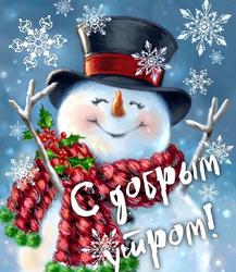 Картинка с добрым январским утром (открытка, картинка, поздравление) Скачать бесплатно!