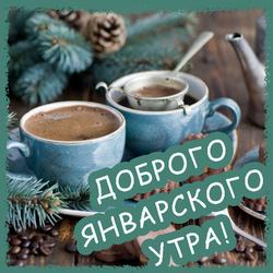 Картинка с кофе на тему доброе январское утро! Доброе утро!