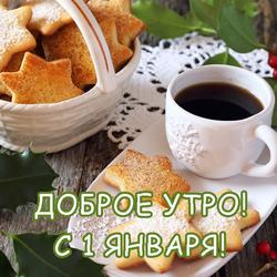 Желаю нежного январского утра! Открытка с чёрным кофе и печеньками в виде звёздочек для самого дорогого человека!