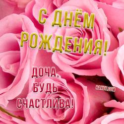 С днем рождения дочке. Открытка. Картинка. Открытка с розовыми нежными розочками для дочи. Для доченьки!