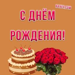 Открытка. Картинка. Поздравления на день рождения женщине. С днем рождения, женщина!