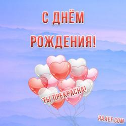 Открытка. Картинка. С днём рождения! Ты прекрасна! Открытка для женщины, девушки или девочки. Картинка с воздушными шариками в небе!
