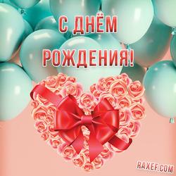 Открытка ко дню рождения прекрасных женщин! Дорогие женщины, цветите, любите, живите насыщенной и полной жизнью! С днем рождения женщине!