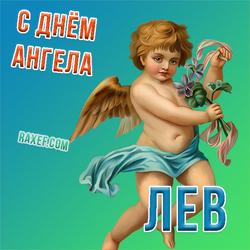 Картинка! Лев, с днём ангела тебя! Этот милый ангелочек на открытке для тебя! Дорогой Лёва, желаю тебе сегодня просто отличного настроения,...