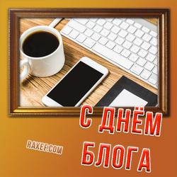 Картинка на день блога! С праздником всех блогеров и людей, которые наполняют интернет смыслом))) Будьте добры, счастливы, талантливы, умны!