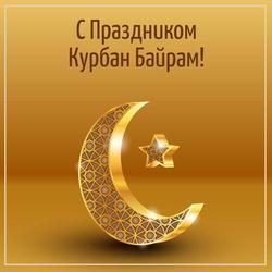 С праздником Курбан Айт (открытка, картинка, поздравление)