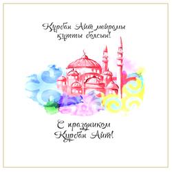 С праздником Курбан Айт (скачать открытку, картинку бесплатно)
