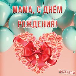 Мама, с днём рождения тебя, дорогая моя и любимая! Будь невероятно счастлива, будь радостна и пусть в душе всегда будет весна!