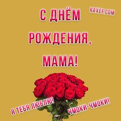 Маме. Открытка. Красивая картинка. Поздравления маме ко дню рождения. С днем рождения!
