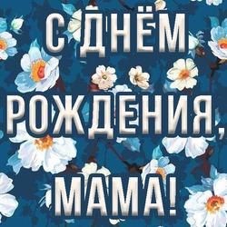Мама, с днем рождения тебя! Открытка, картинка!