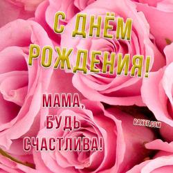 С днём рождения маме. Открытка. Картинка. Поздравления маме ко дню рождения.