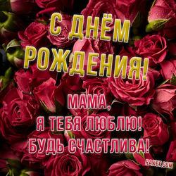 Маме. Открытка. Картинка. Я сделала красивую открытку с фоном из красных роз и с красивыми надписями ко дню рождения мамы!