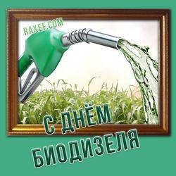 С международным днем биодизеля (открытка, картинка, поздравление)