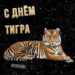 С международным днем тигра (открытка, картинка, поздравление)