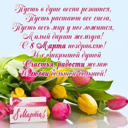 С международным женским днём 8 марта (открытка, картинка, поздравление)