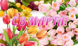 Открытка, картинка с цветами на 8 марта для милых женщин, девушек, девочек.
