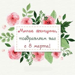 Милые дамы, поздравляем вас с 8 марта. Открытка, картинка на международный женский день.