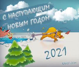 С наступающим новым годом быка 2021!