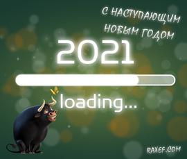 С наступающим новым годом 2021!
