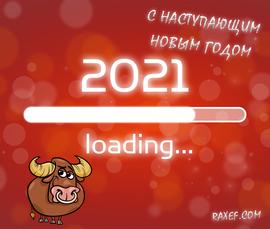 С наступающим новым годом (открытка, картинка, поздравление)