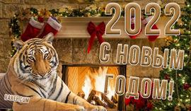 Открытка на новый 2022 год тигра! С новым годом, друзья! Желаю вам всем счастливо провести 2022 год!