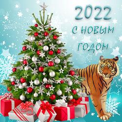 С новым 2022 годом! Открытка, красивая авторская картинка с тигром, новогодней ёлкой, подарками и снежинками.