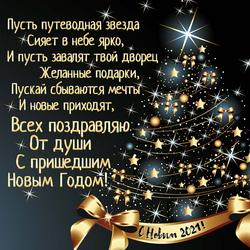Красивая поздравительная открытка с золотой, украшенной игрушками и блестками, ёлкой на чёрном фоне. Открытка с поздравлением в стихах!