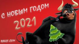 Яркая открытка с быком и ёлкой на новый год 2021.