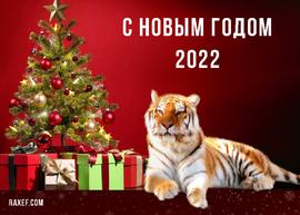 Открытка на красном фоне с тигром, украшенной ёлкой и подарками к новому 2022 году.